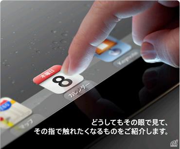 Apple_iPad_event_invite_japan3.jpg