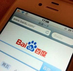 baiduo-search-e1332748297686.jpg