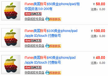 hacked itunes account ss1.jpg
