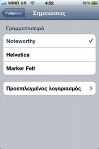 iOS-4.3-iPhone-4-Notes-Noteworthy-Font.jpg