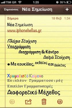 iOS-5.1-Notes-app.jpg
