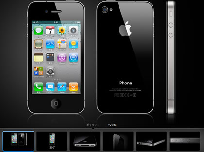 iPhone 4 White kill japan.jpg