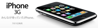 iphone 3g japan top.jpg