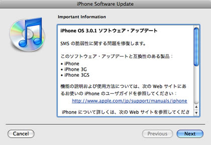 iphone os 3.0.1.jpg