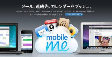 mobileme top banner.jpg