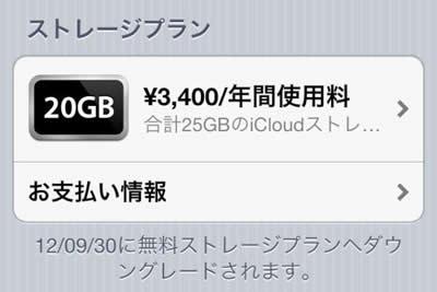 mobilemeicloudlarge.jpg