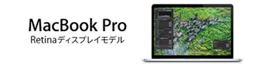 retinamacbookprospecs.jpg