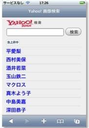 yahoo search iphone2.jpg