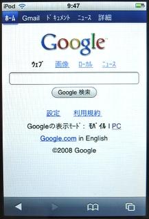 080527_google.jpg