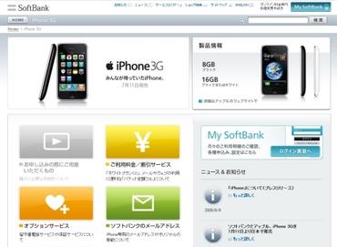 080704_iphone.jpg