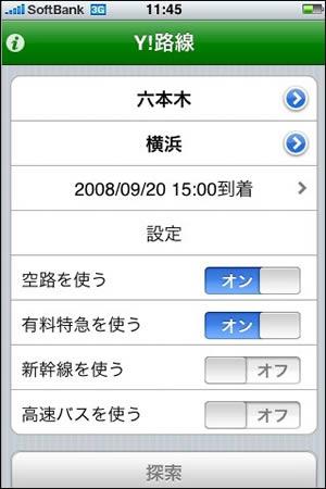 081003_yahoo1.jpg