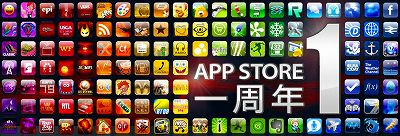 AppStore 1st Celebrity.jpg