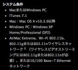 AppleTV System.jpg