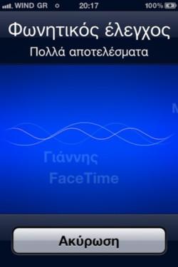 FaceTime-voice-command-on-iOS-4.2.1.jpg