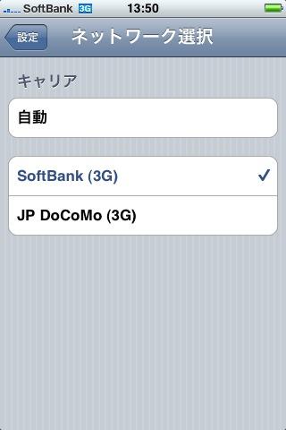 JP DoCoMo (3G) photo.jpg