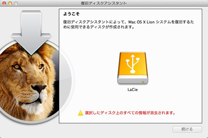 Lion Recovery Disk Assistant.jpg