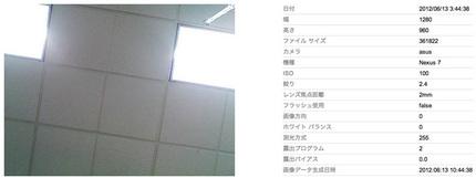 Nexus7exif.jpg