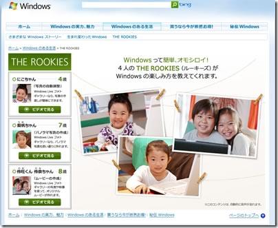 RookiesJapan_thumb_7E546A23.jpg