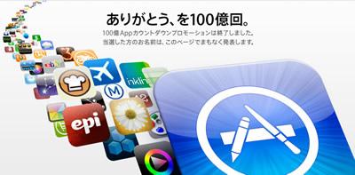 app store 100billion banner.jpg