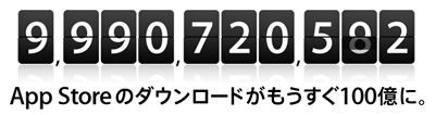 app store 1billion ss.jpg
