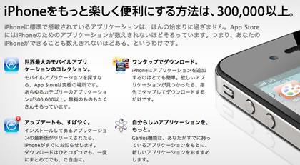 app store 300000.jpg