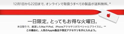 apple store gentei banner.jpg