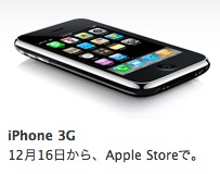 apple store iphone 3g start ad.jpg