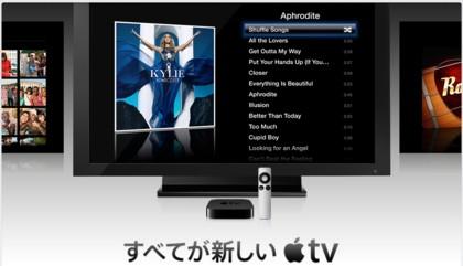 apple tv 2g banner 1.jpg