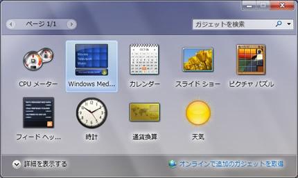 gadget1.jpg