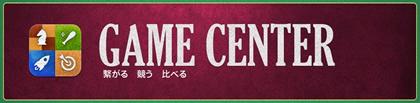 game center banner app store.jpg