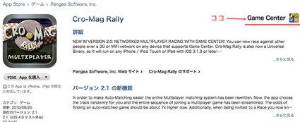 gamecenter badge app store.jpg