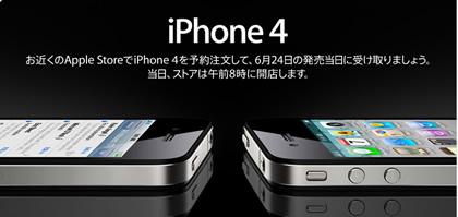 hero_iphone_20100615 iphone 4 624 am8.jpg