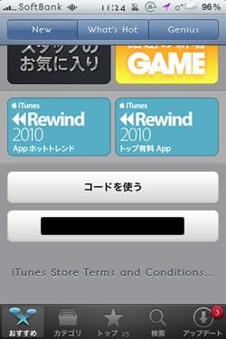 ios app store code chenge.jpg