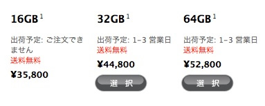 ipad 16gb sold out.jpg
