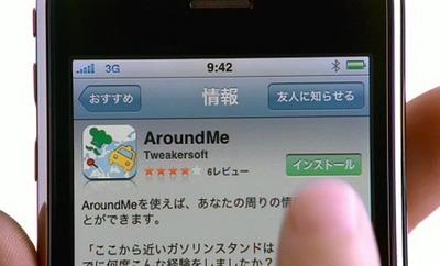 iphone 3g ad around me ss1.jpg