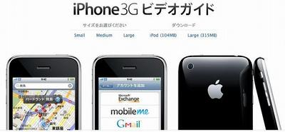 iphone 3g guidetour jp.jpg