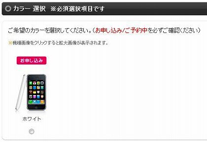 iphone 3gs 32 b stop.jpg