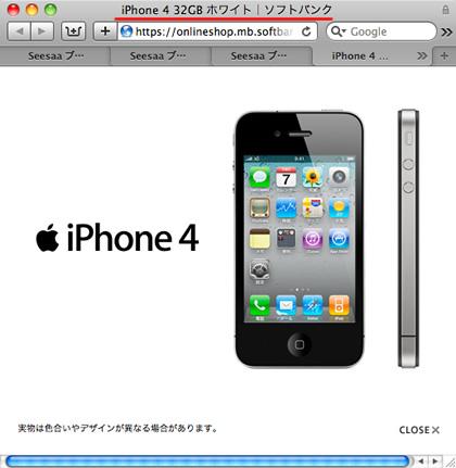 iphone 4 32 white SoftBank.jpg