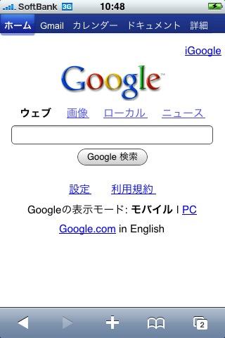 iphone google.jpg