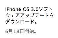 iphone os 3 jp.jpg