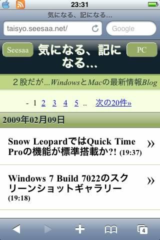 iphone seesaa ss1.jpg