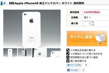 iphone4sfrontpaneljapan.jpg