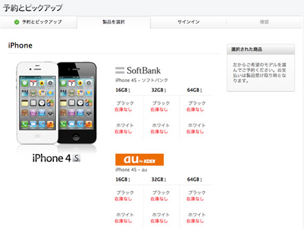 iphone4spickup.jpg