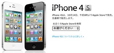 iphone4ssentyaku.jpg