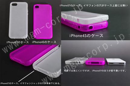 iphone5tpucase.jpg