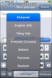 iphone_4_os_keyboards_iphonehellas.jpg