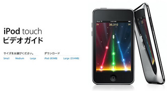ipod Touch 2g video guide.jpg