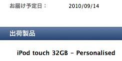 ipod touch 4g shukka.jpg