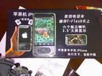 ipod_phone3.jpg
