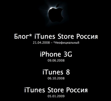 itunes store Russia fake.jpg